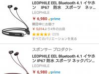 【買い物・消費】Amazonで1000円で買えるオススメ商品教えろ