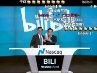 【中国】【ニコニコ】中国のビリビリ動画がNASDAQに上場 時価総額は3000億円でカドカワドワンゴを上回る