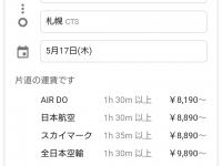 【国内問題2】北海道新幹線、絶望の超大赤字、どうすんのこれ?ww