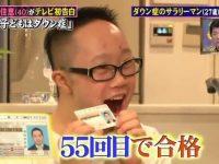 【運転免許】【朗報】ダウン症さん(27)、55回目の運転免許試験で運転免許Get !