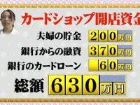 【起業】【悲報】コンサルに400万円払ってカードショップを開業した結果