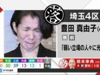 【国内問題2】【急募】豊田真由子(43歳無職)さんの就職先