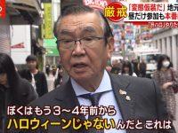 【国内問題2】【東京】渋谷センター商店街理事長ブチギレ「3‾4年前からハロウィンではなくなった。これは『変態仮装行列』」「売上ダウン。廃止を」