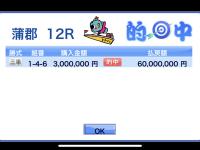 【投資】ワイ、全財産(200万)を宝くじに賭けるも、外れてしまう