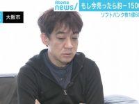 【無職】【悲報】ワイ 株で大損しニート生活が終わる