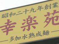 【個別銘柄】ラーメンチェーンの幸楽苑が経営難 今年中に51店舗を閉鎖へ