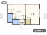 【料金・価格】札幌で3万円台で住める賃貸wwwww