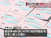 【国際問題】【神奈川】スーパーでバイト中に客のクレカ番号をメモ カード不正使用、中国籍の少年(16)逮捕 被害1千万円か 横浜市 ★3 [Lv][HP][MP][★]