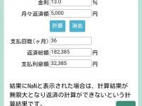 【クレジットカード】ワイ「今月クレカの支払い15万…ヤバすぎる…(泣)」リボ払い変更マン「月々5000円の支払いでよいぞ」