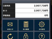 【仮想通貨】仮想通貨で3000万損をした