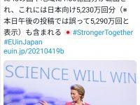 【議論】【速報】ワクチン、ガチのマジで行方不明に EU「日本に5000万回分を輸出したぞ」 河野「え?」