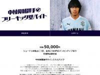 【副業】日給5万円のバイトが話題に! 中村俊輔の「フリーキックの壁」になるだけ シュート1本阻止に報酬も
