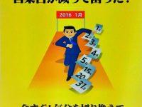 【ビジネス】【悲報】モチベーションアップ株式会社、正月休みに疑問を呈する